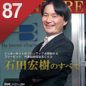 企業家倶楽部 No.87 logo
