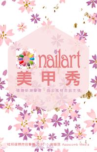 光療凝膠用品 NailsMall指甲彩繪美甲美妝材料批發網-光療指甲油膠