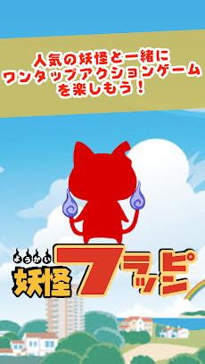 妖怪ウォッチ 風ゲーム - 妖怪フラッピン!のおすすめ画像1