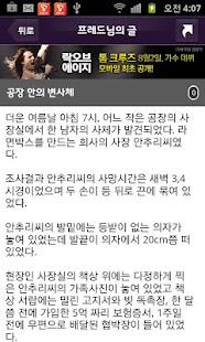 조선명탐정-추리&퀴즈 - screenshot thumbnail