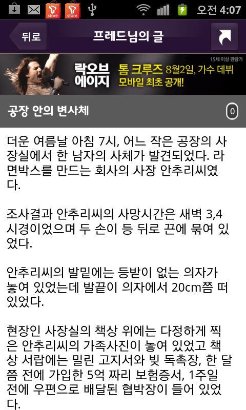 조선명탐정-추리&퀴즈 - screenshot