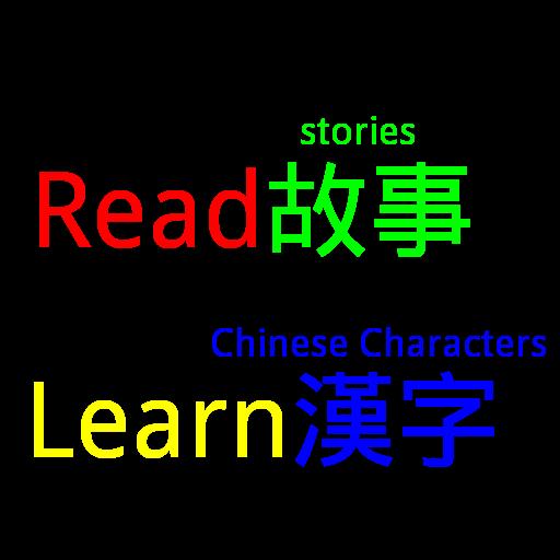 讀故事,學漢字 教育 LOGO-阿達玩APP