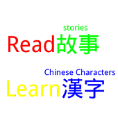 Read Stories, Learn Chinese