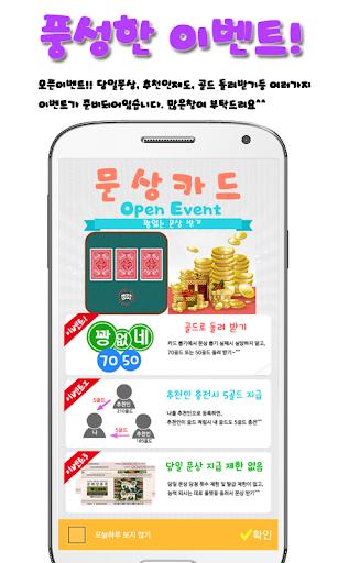 문상카드 3분의1 확률 - 꽝 없는 공짜 문상 앱테크