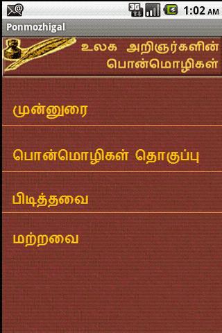 Tamil Life Quotes -Ponmozhigal