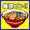麺探ピン!! icon