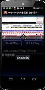 台灣賓果王-bingobingo賓果賓果-台灣彩卷