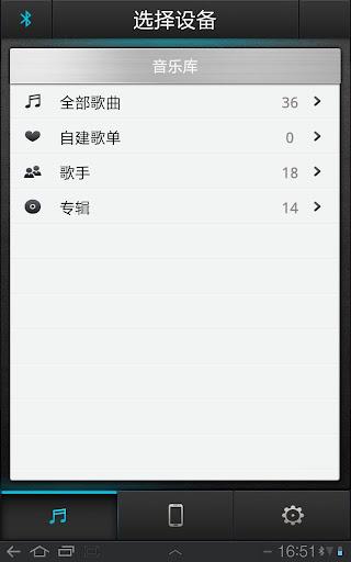 【免費娛樂App】Rapoo Music-APP點子