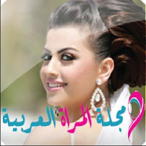 المرأة العربية for Android