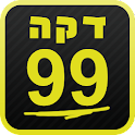 דקה 99 - Daka 99 icon