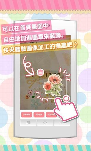 玩個人化App [+]HOME圖章套組 拼貼免費 APP試玩