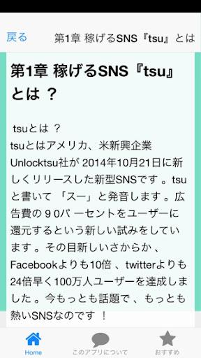 tsu 攻略ガイド