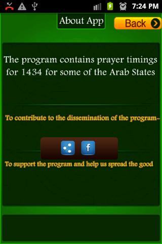 إمساكية رمضان 2014