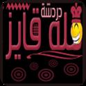 شات سوالف عشاق icon