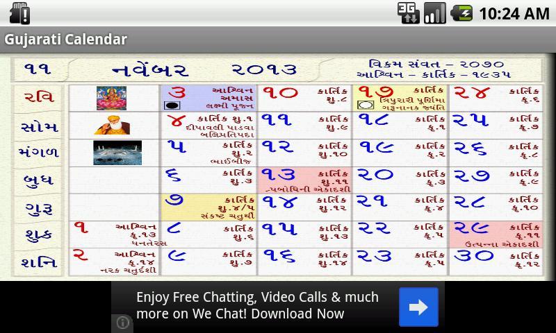 Gujarati Calendar 2015
