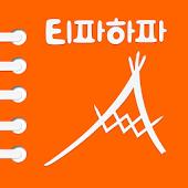 티파하파 - 스마트 알림장