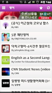 영어팟 - 영어공부 팟캐스트- screenshot thumbnail