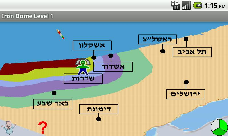 ‫Iron Dome - כיפת ברזל‬‎- screenshot