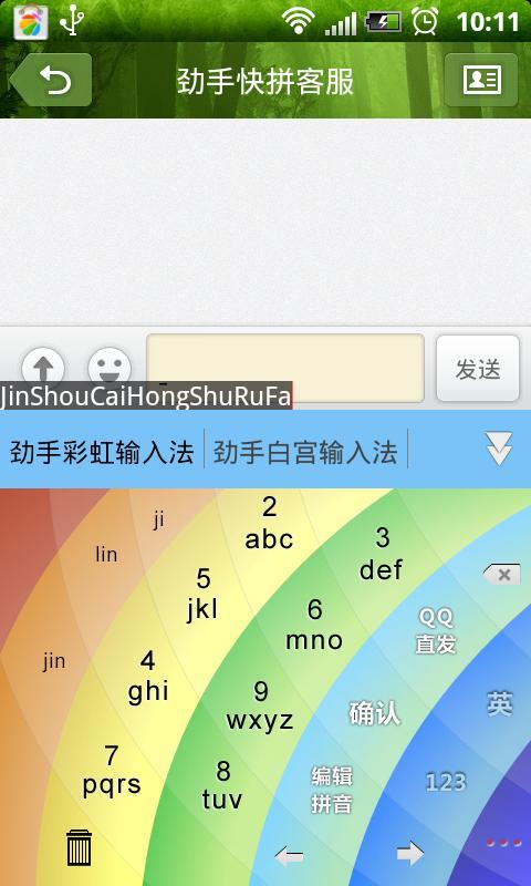 劲手彩虹手机输入法 - screenshot