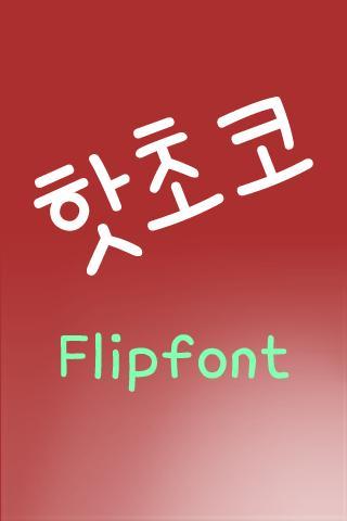 TD핫초코™ 한국어 Flipfont