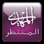 Al-Muntazar