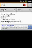 Screenshot of English to ... dictionary