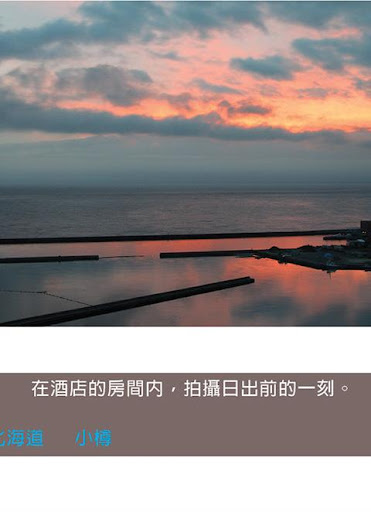 【免費攝影App】30个拍好旅游风景照的技巧(简体版)-APP點子