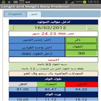 Screenshot of معرفه طول الطفل ووزنه