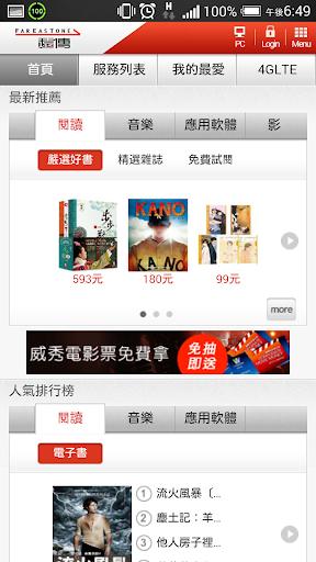 【免費生產應用App】遠傳電信-APP點子