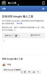 玩通訊App|Type Chinese 输入工具免費|APP試玩