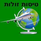 טיסות זולות icon