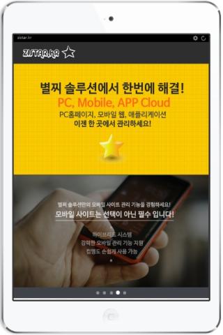 별찌 솔루션 애플리케이션 어플 앱 홈페이지 제작