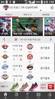 Screenshot of 프로야구 미디어센터 LIVE