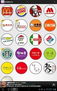 美食優惠 台灣 麥當勞 肯德基 漢堡王 星巴克 必勝客