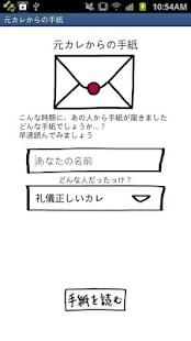元カレからの手紙- screenshot thumbnail