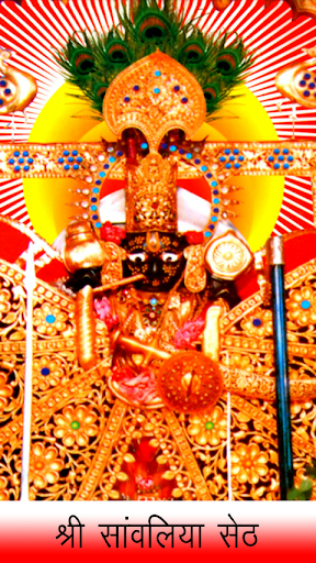 Shri Sanwaliya Seth
