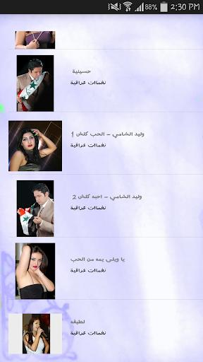 نغمات عراقية شعبية 2014