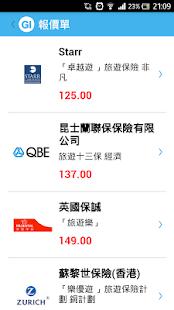 玩財經App|投保自助平台 – 家居保險、旅遊保險、家傭保險免費|APP試玩