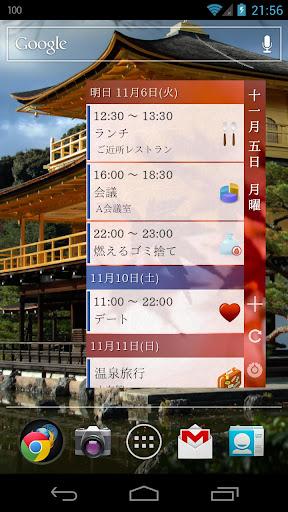 薫 カレンダーウィジェット