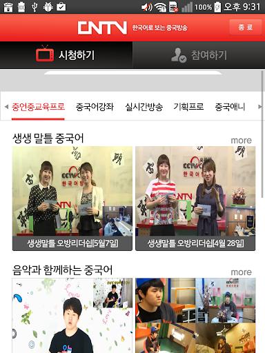 【免費生活App】CNTV 한국어 방송-APP點子