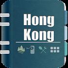Hong Kong Guide icon