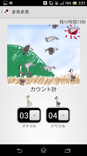 【免費休閒App】ツルカウント-APP點子
