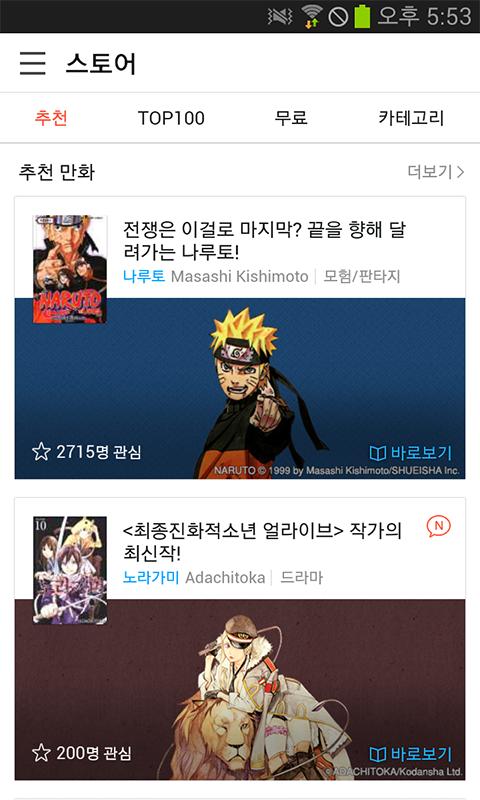 네이버 웹툰 - Naver Webtoon - screenshot