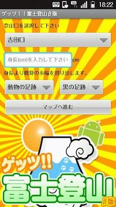 ゲッツ!富士登山2.0のおすすめ画像2