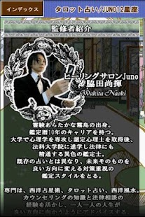 開運!的中タロット星占い- screenshot thumbnail
