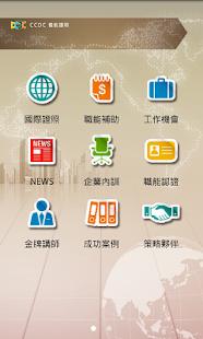 玩教育App|職能證照認證免費|APP試玩