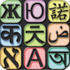 German Translator/Dictionary icon