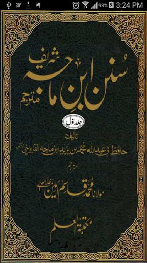 Ahadees Sunan Ibn-e-Maja Vol-1