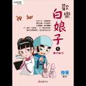 歡樂白娘子1電子版② (manga 漫画/Free) logo
