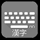 Dictionary(HanJa) icon
